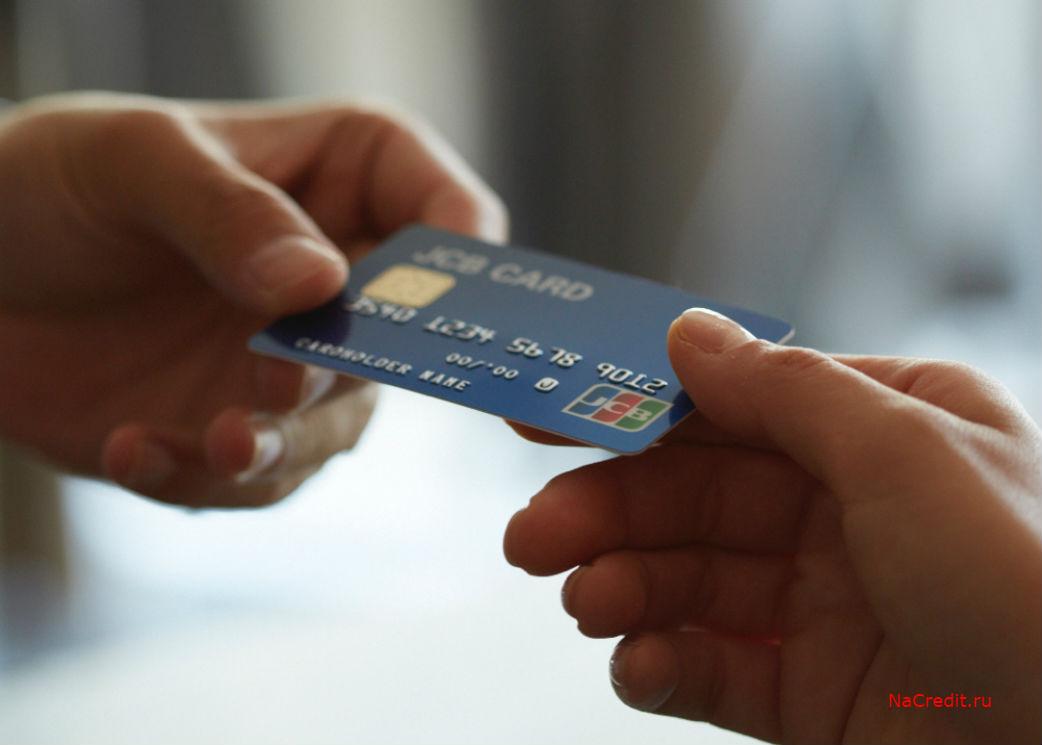 Кредитная карта комфортный способ заимствования или долговая яма