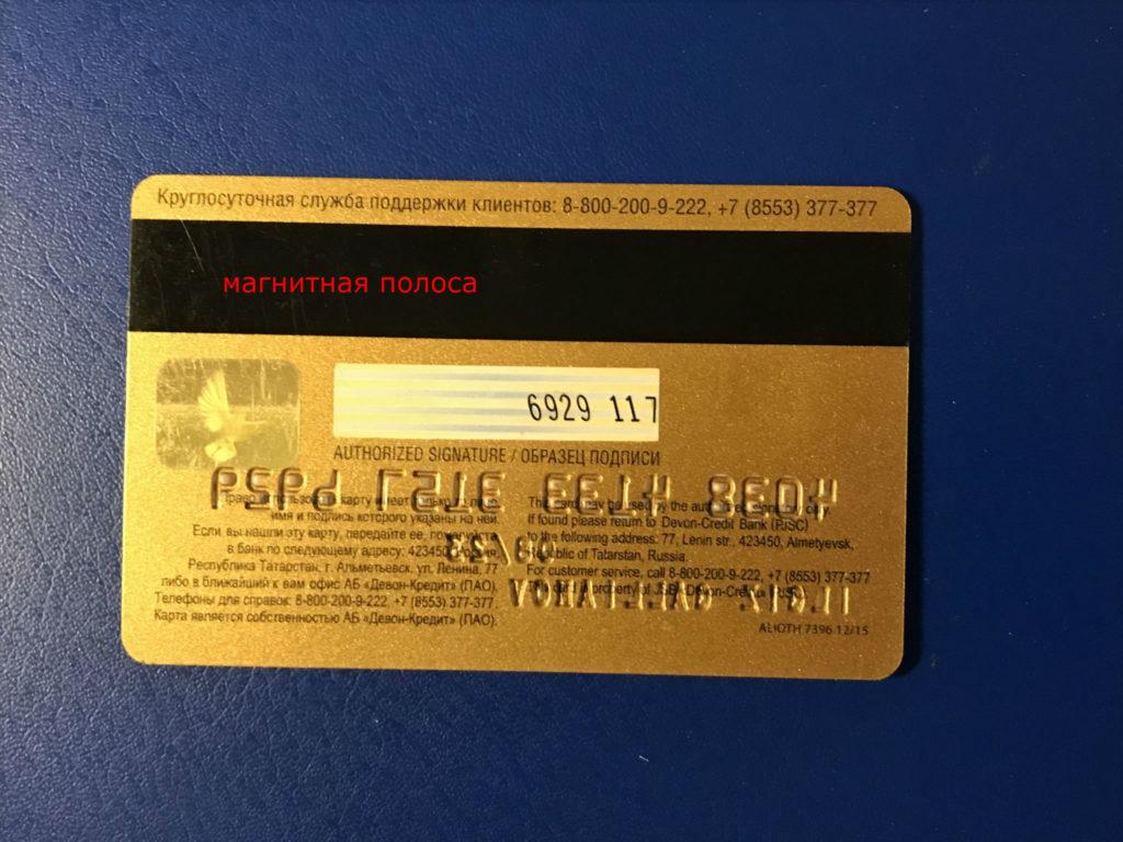 декоративные, фото действующих банковских карт почистить, порезать