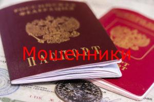 Возможно ли оформить кредит по чужому паспорту без его владельца