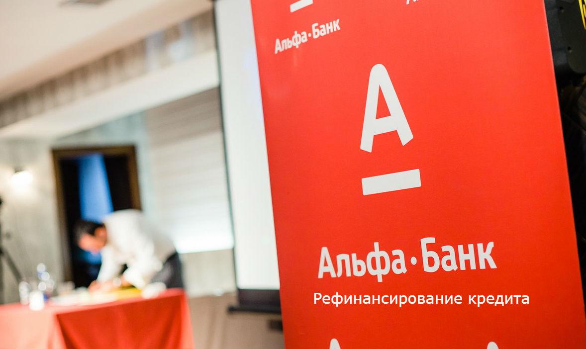 Рефинансирование кредитов в Альфа-Банке, условия и порядок оформления