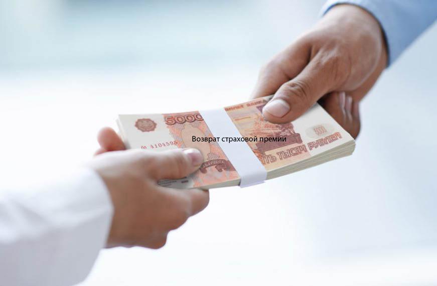 Как вернут страховку при досрочном погашении потребительского кредита